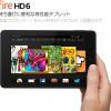 amazonが6インチ、9980円の「Fire HD 6タブレット」ほか3種類のタブレットを発表