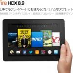 amazon ハイスペックタブレット 「 Fire HDX 8.9タブレット 」を発売