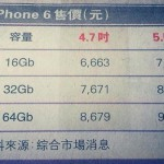 iPhone6の値段は、4.7インチが9万円、5.5インチが11万円から?香港での価格がリークされる。