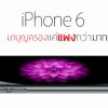 iPhone6、iPhone6 Plusがまだ正式販売されていないタイでの価格は、13.5万円から27万円