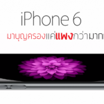 タイで iPhone6、iPhone6 Plus が発売、価格は、約84000円から