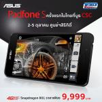 タブレットとドッキング可能な Asus PadFone S がタイで10月より販売開始、値段は約33000円