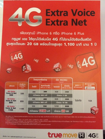 iphone6-thai-4