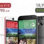 HTC Desire Eye , HTC One M8 Eye のタイでの価格は、約56000円と約67000円