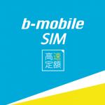 「 b-mobile SIM 」 1980円でLTE高速通信使い放題のプラン 日本通信より発表