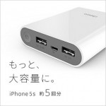 モバイルバッテリー cheero Power Plus 3 発売、13400mAhで245gと軽量