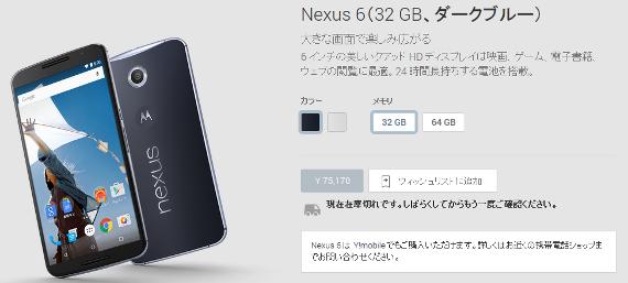 nexus6-hanbai1