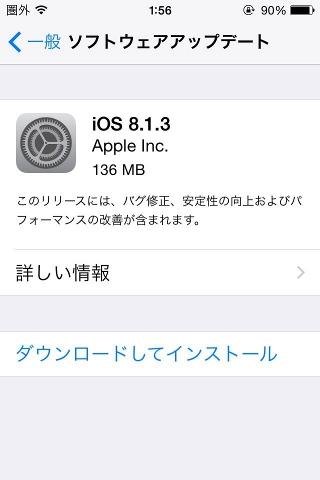 iOS8.1.3-1