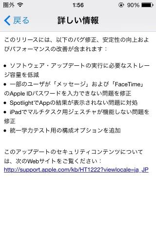 iOS8.1.3-2