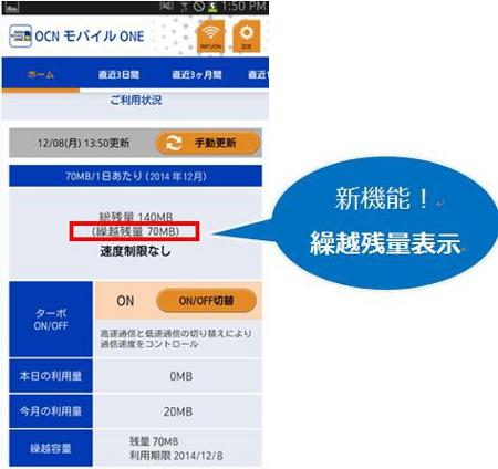 ocn-mobile-one-2