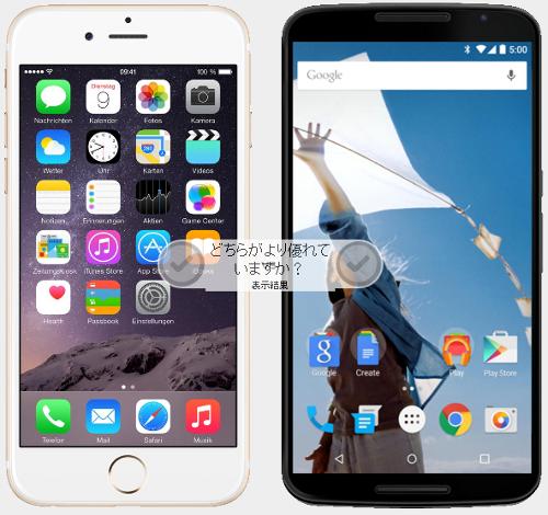 Nexus6-iphone6