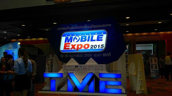 thai-mobile-expo-1