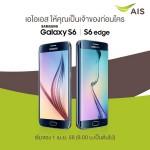 サムスン タイで「Galaxy S6」「Galaxy S6 edge」発売、価格は約85000円から