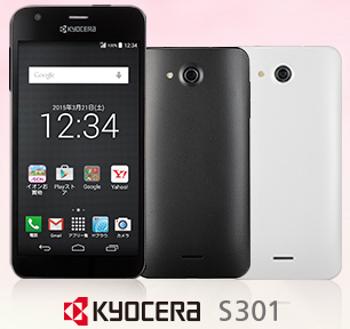 KYOCERA-S301-1