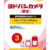 NifMo 月額1180円で音声とインターネット通信可能なSIM発売、ヨドバシカメラ限定