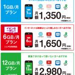 イオンスマホ 月4050円で通信量6GBを3人でシェアできる「シェアSIMカード追加オプション」を開始【格安sim】
