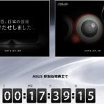 ASUS 4月20日15時から新製品発表会 「ZenFone2」はFOMAプラスエリアに対応するのか
