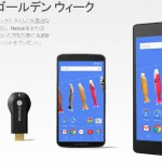 GoogleストアでNexus6、Nexus9購入で6000円分のGoogle Playクレジットプレゼントのキャンペーン中 5月5日まで