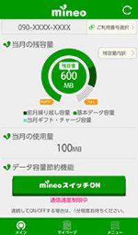 mineo-406-2