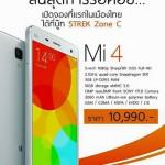 シャオミ タイで「Xiaomi Mi4」を発売、価格は約40000円(10990バーツ)
