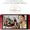 KDDI au 5.2インチ「HTC J butterfly HTV31」発表、前面に1300万画素カメラ搭載