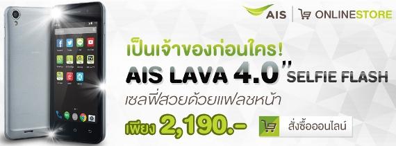 LAVA-4-Iris-510-2
