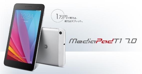MeidaPad-T1-7-1