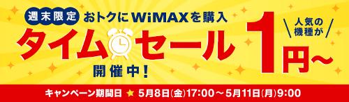 UQ-WiMAX2-0508