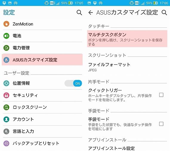 Zenfone2-setting-2