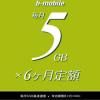 b-mobile プリペイドSIM「5GB×6ヶ月定額SIM」販売開始、価格は18000円【格安sim】