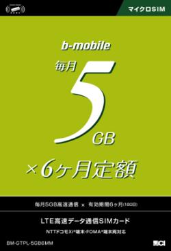 b-mobile-0531-1