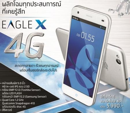 dtac-Phone-Eagle X-4G-3