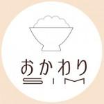 日本通信「b-mobile おかわりSIM 5段階定額」発売、月1GBが500円からの段階定額【格安sim】