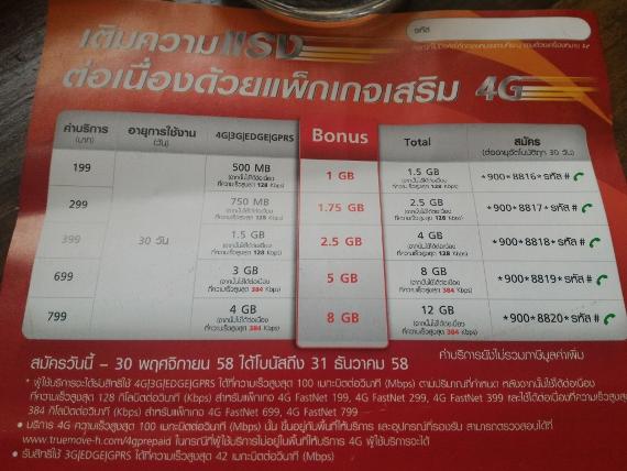 zenfone2-LTE-thai-2
