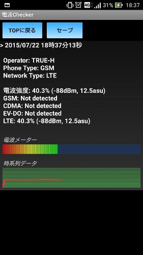 zenfone2-LTE-thai-4