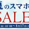 goo SimSellerでセール、AQUOS SH-M01が39800円、covia FLEAZ F4が6450円、8月17日まで 【格安sim】