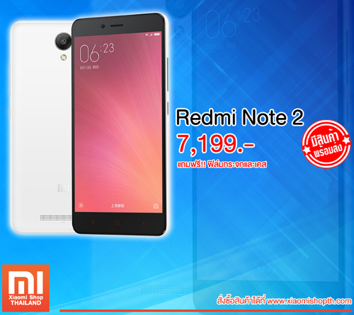 Xiaomi-Redmi- Note2-thai