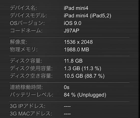 ipad-mini4-review-6a