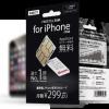 FREETEL AppStoreの通信料が無料となるiPhone/ipad専用SIMカード発表、月額299円から