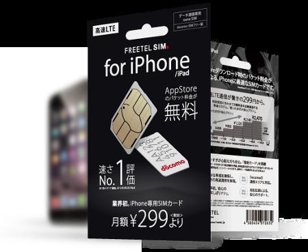 FREETEL-SIM-iPhone-iPad-1