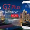 ファーウェイ メタルボディの Huawei G7 Plusをタイで発売