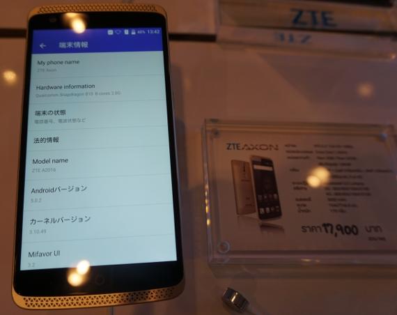 ZTE-Axon-thai-1