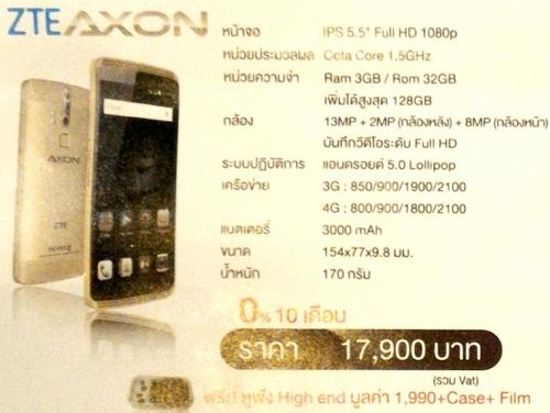 ZTE-Axon-thai-2