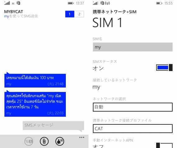 mybycat-sim-thai-5