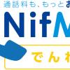 ニフティ 格安SIMで電話かけ放題サービス「NifMo でんわ」開始、月額は国内1300円、海外2700円