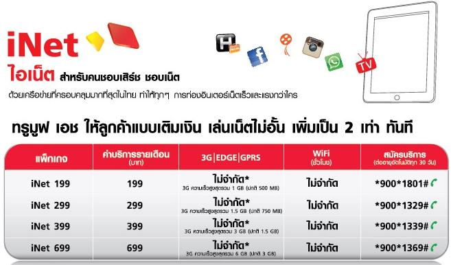 thai-true-4GLTE-3