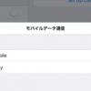 海外でも使用可能な「Apple SIM」日本で発売、au の回線を利用で1GB 1500円