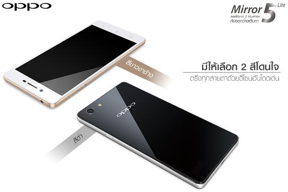 OPPO-Mirror5 -Lite-3