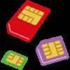 速度制限ありの低速だけど安い格安SIMカード比較、2台目・3台目用のSIMカードを考える