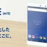 トーンモバイル LTE対応の「TONE m15」を発表、5.5インチHD、価格は29,800円(税抜)